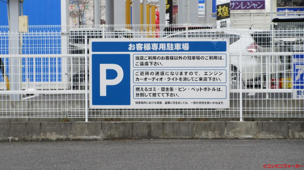 サンクス豊田元宮店 駐車場看板
