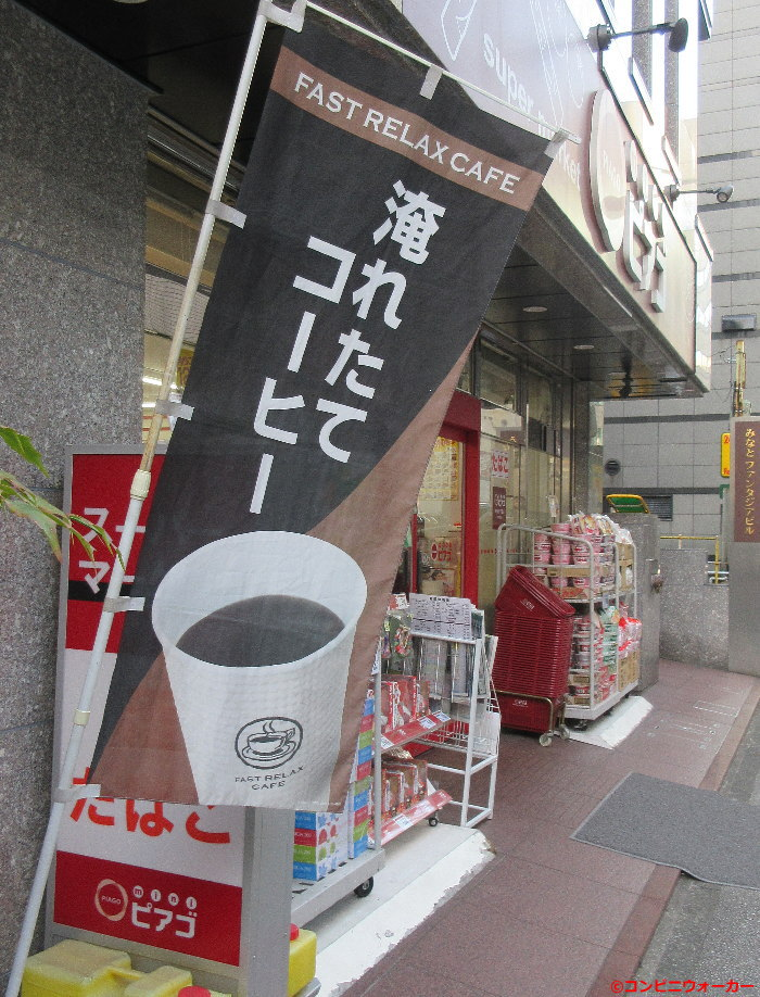 miniピアゴ南仲通3丁目店 「FAST RELAX CAFE」