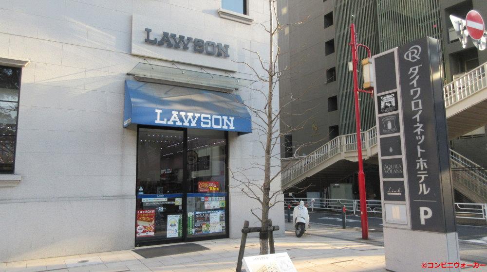 ローソン ダイワロイネットホテル横浜公園店