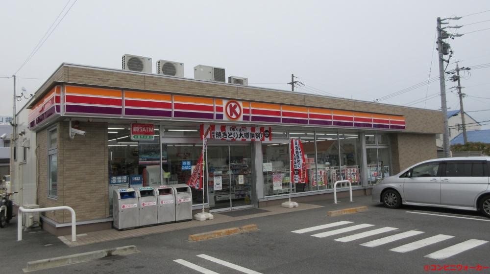 サークルK東郷春木店