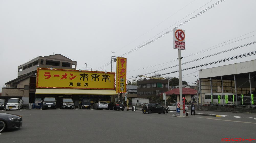 サークルK東郷町新池店と来来亭東郷店