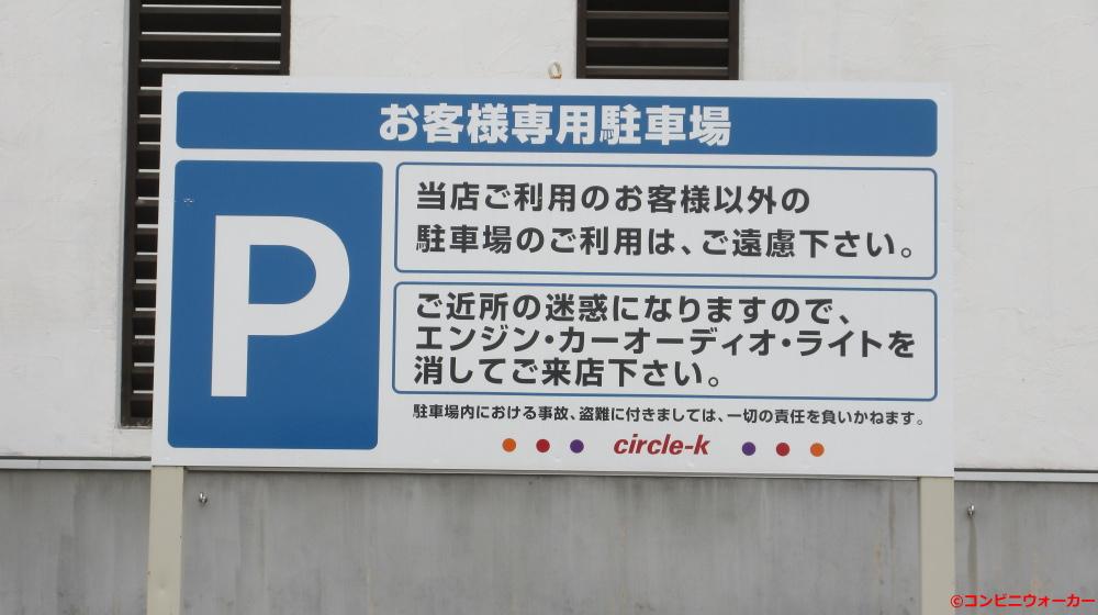 サークルK東郷町新池店 駐車場看板①