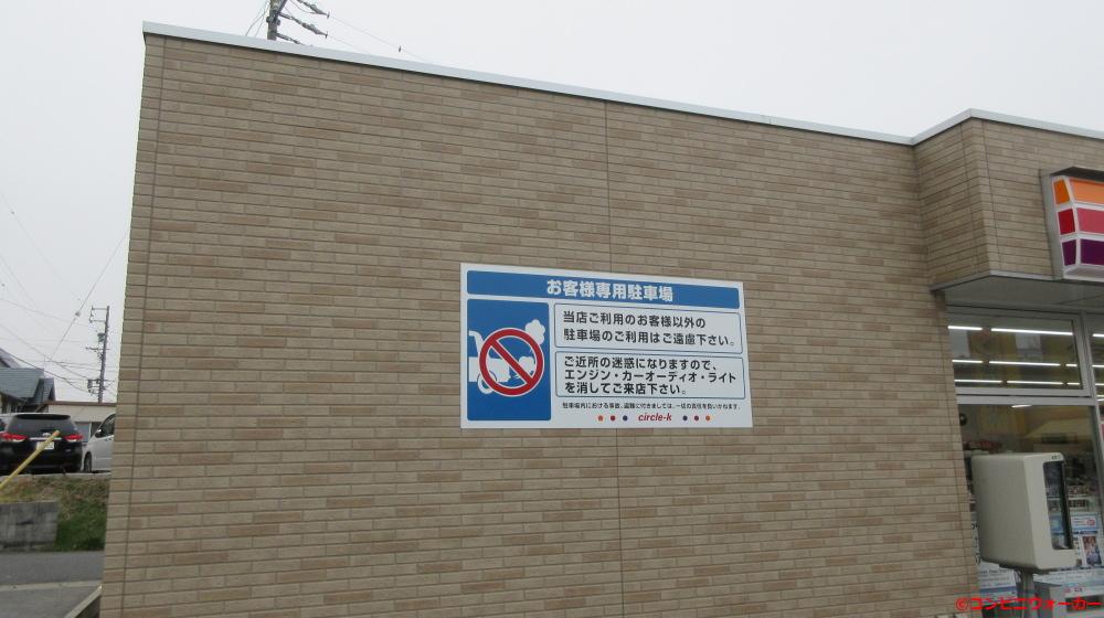 サークルK東郷町新池店 駐車場看板②