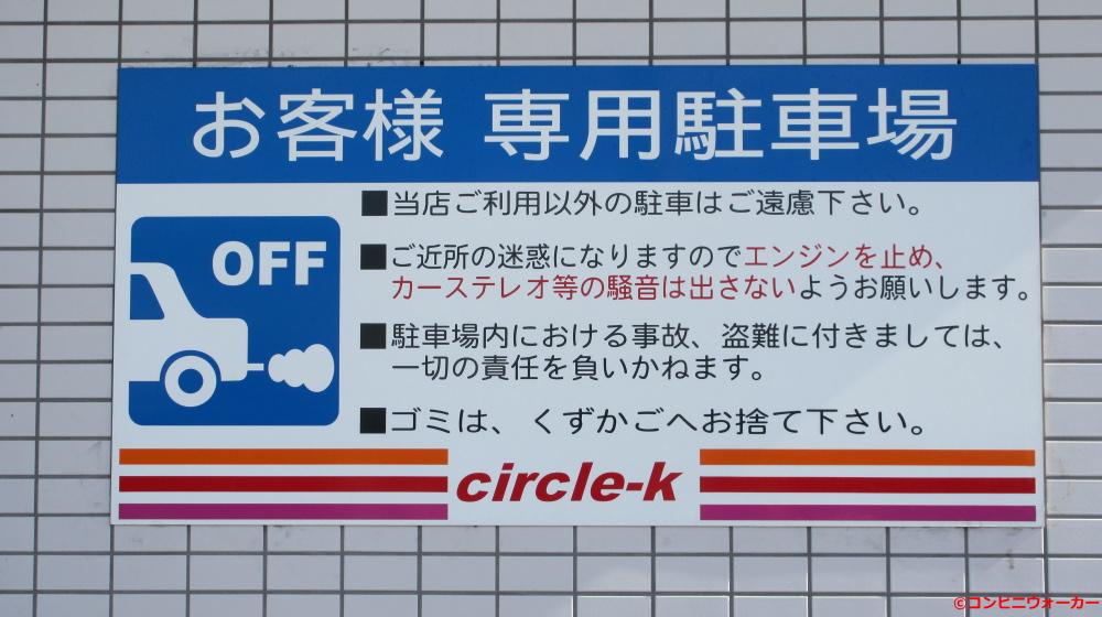 サークルK春日井二子町店 駐車場看板
