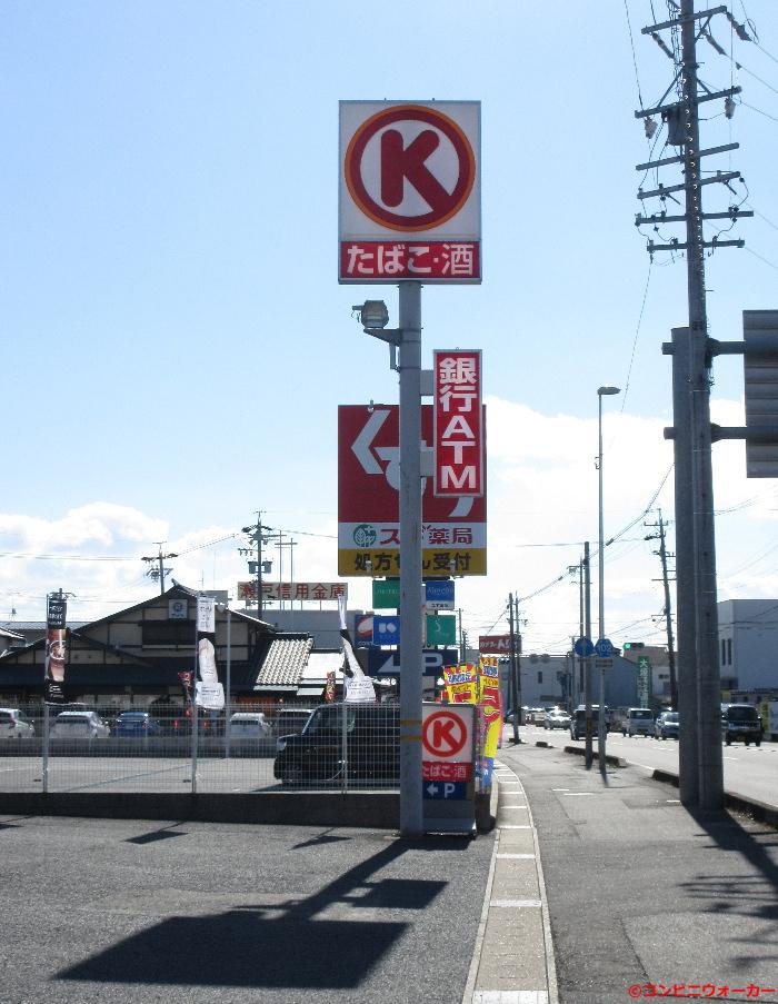 サークルK春日井二子町店 ポール看板