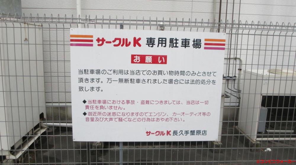 サークルK長久手蟹原店 駐車場看板