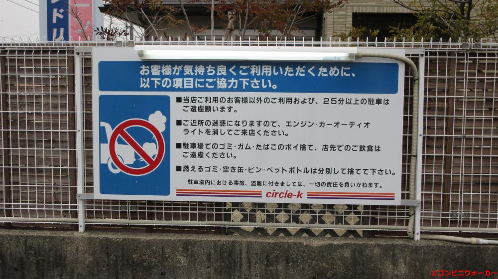 サークルK長久手武蔵塚店 駐車場看板