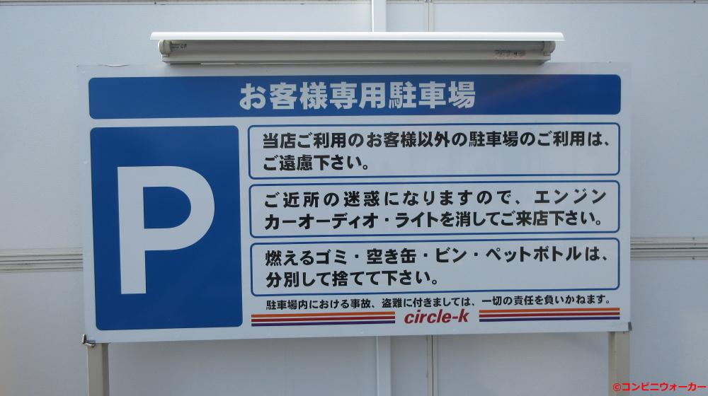 サークルK清須二ツ池店 駐車場看板①