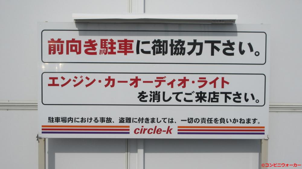 サークルK清須二ツ池店 駐車場看板②