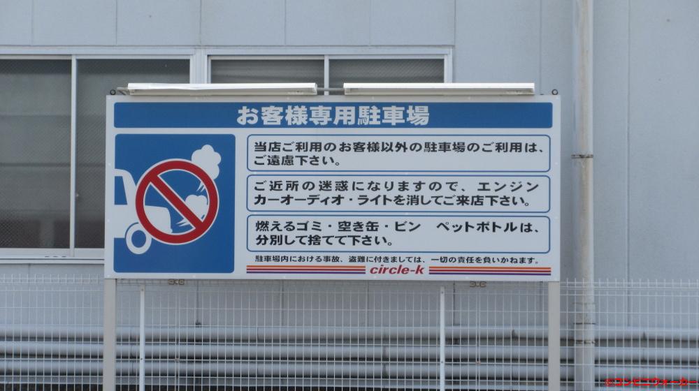 サークルK稲沢高重店 駐車場看板