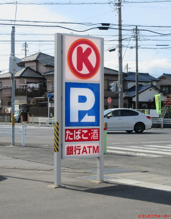 サークルK稲沢高重店 ロゴ看板