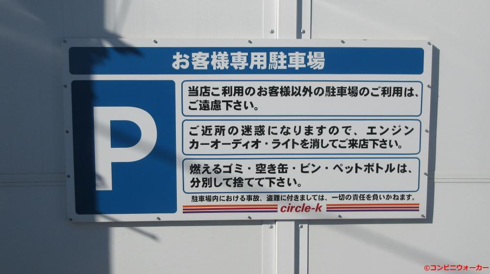 サークルK守山上志段味店 駐車場看板①