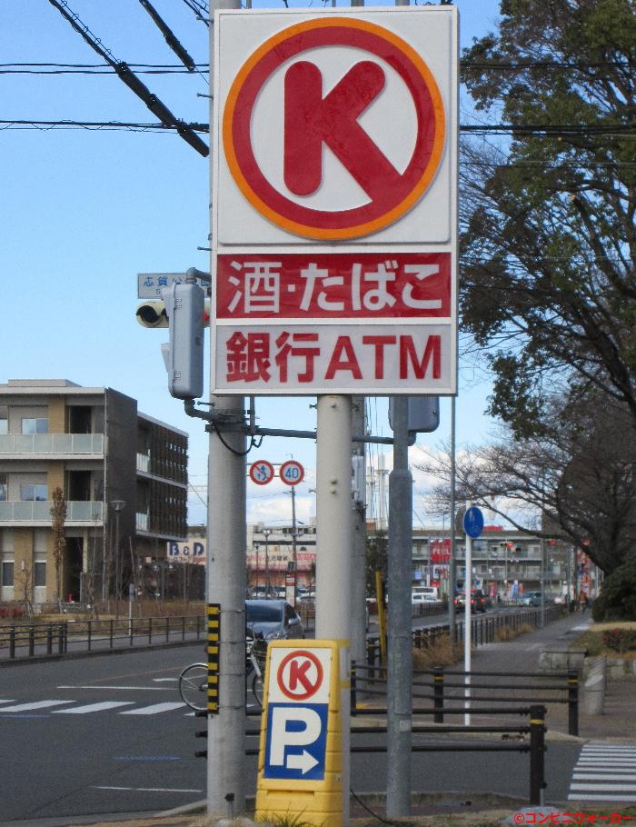 サークルK西志賀町三丁目店 ポール看板