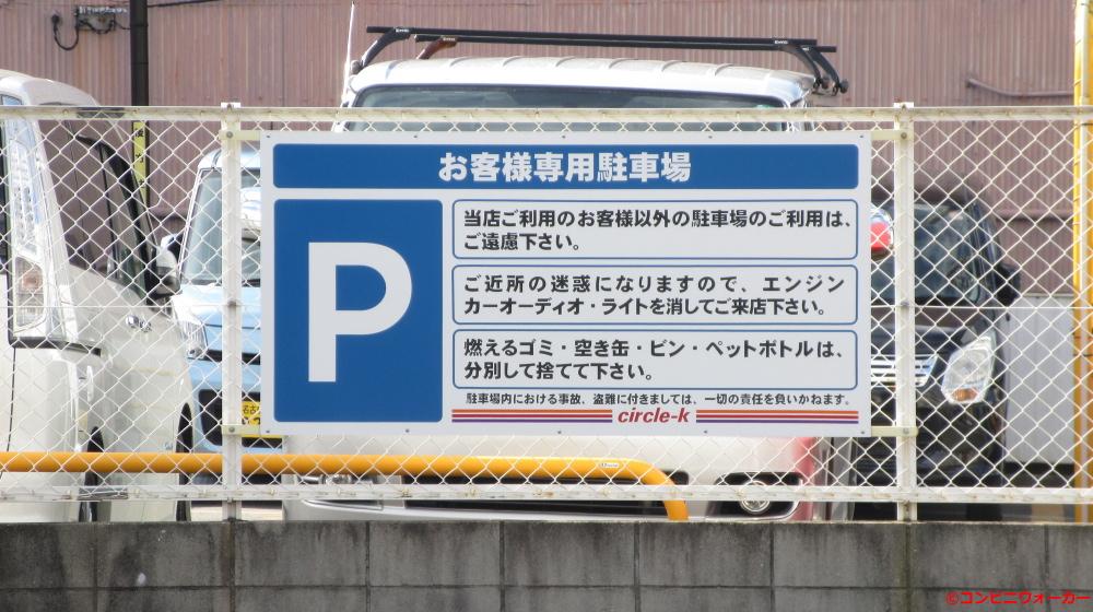 サークルK志賀町店 駐車場看板①