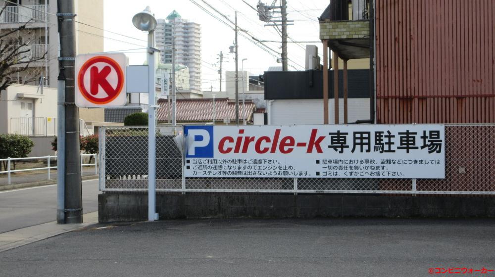 サークルK志賀町店 駐車場看板②(サンクス時代のものを流用)