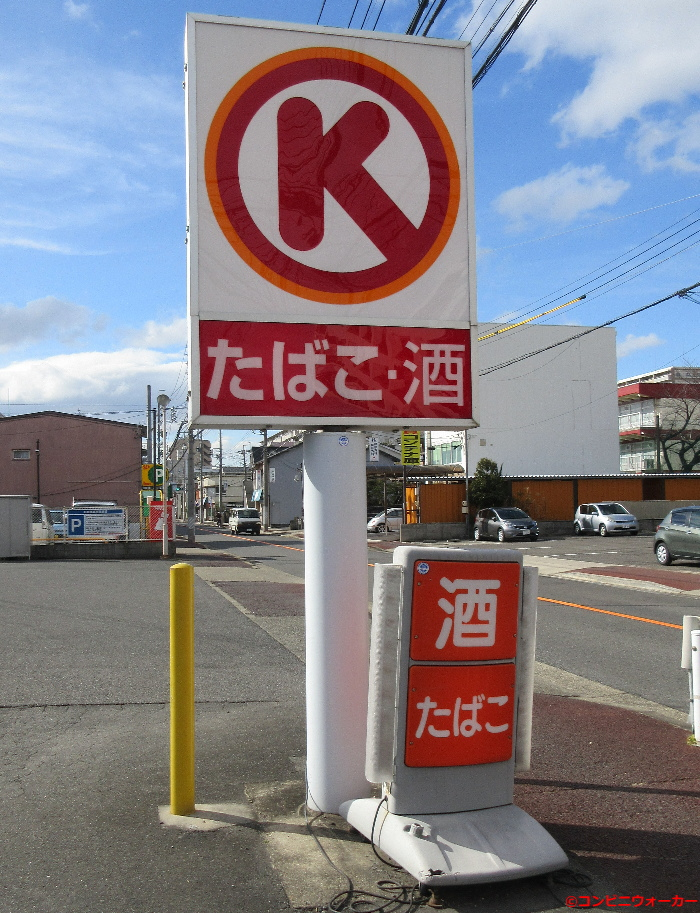 サークルK志賀町店 ポール看板とサンクス時代の「酒・たばこ」スタンド看板