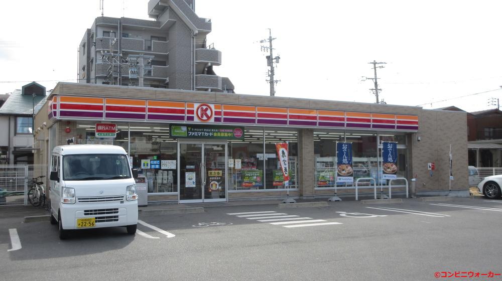 サークルK名西名塚町店