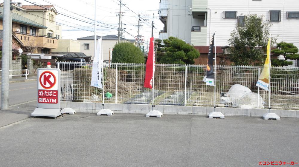サークルK名西名塚町店 ロゴ看板とノボリ