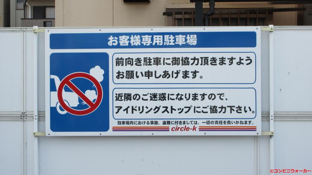 サークルK名西名塚町店 駐車場看板