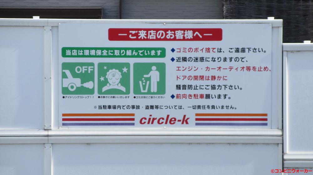 サークルK春日井小野町三丁目店 駐車場看板①