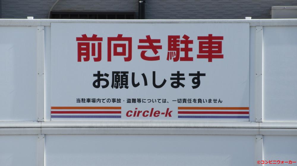 サークルK春日井小野町三丁目店 駐車場看板②