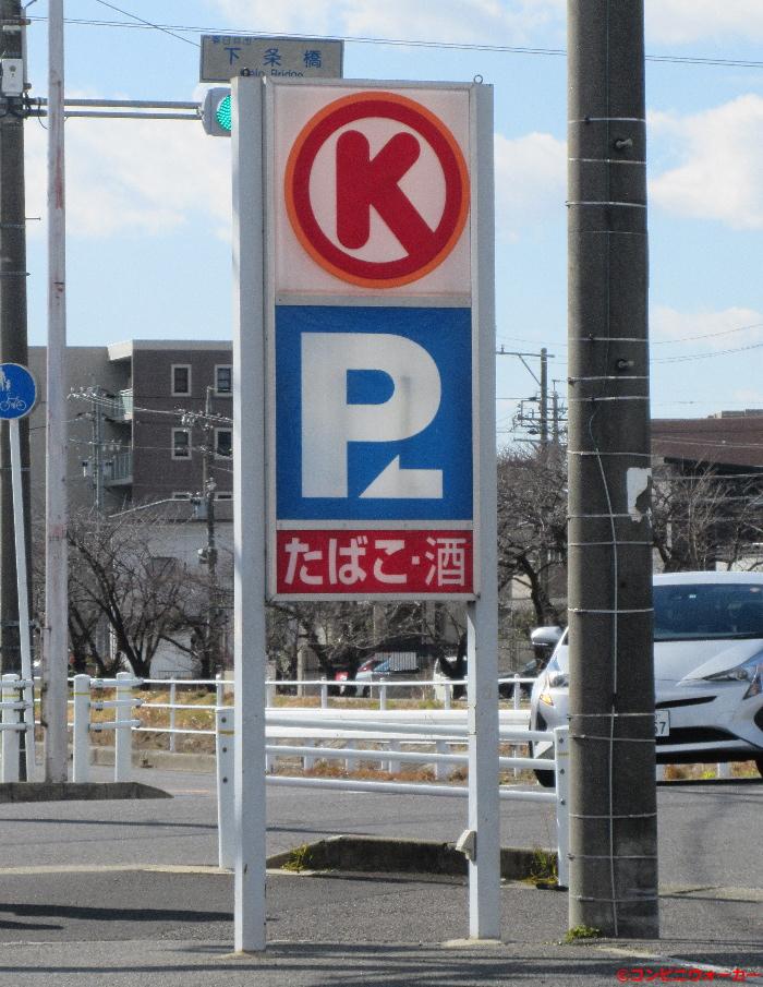サークルK春日井小野町三丁目店 ロゴ看板