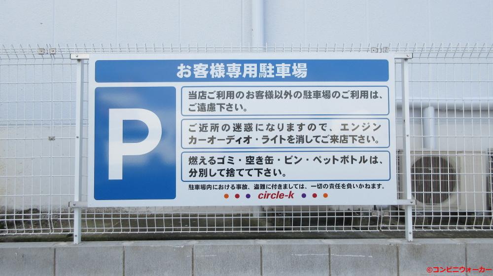 サークルK春日井松河戸町店 駐車場看板