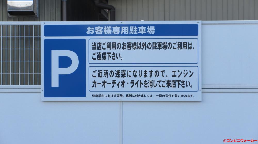 サークルK春日井弥生町店 駐車場看板①