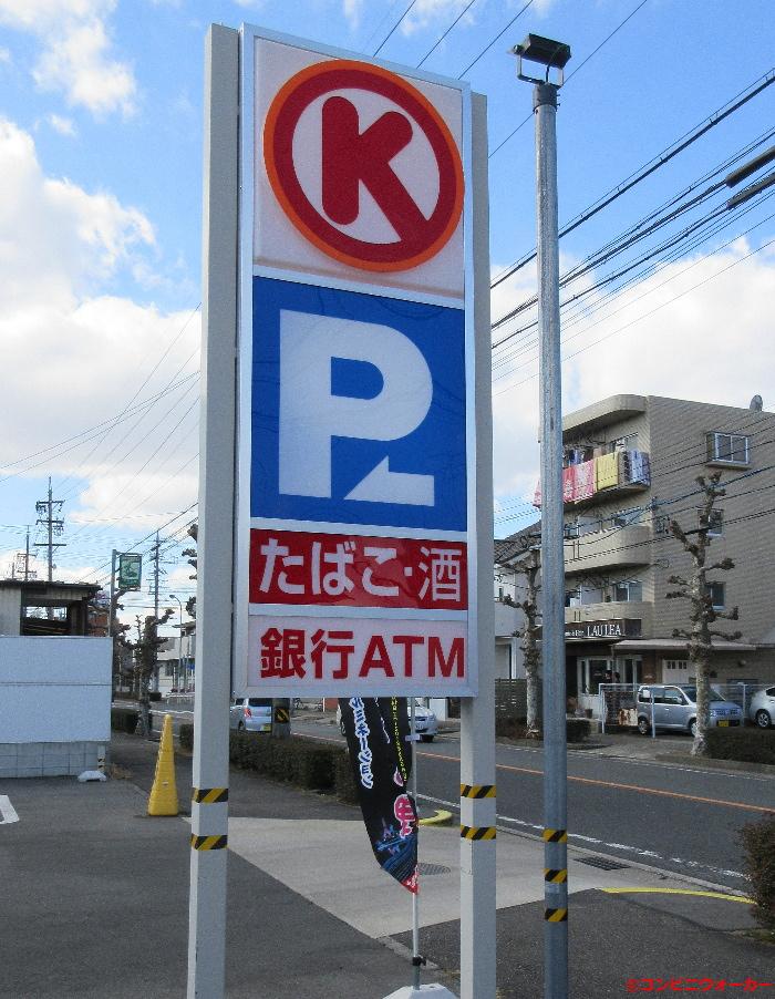 サークルK春日井弥生町店 ロゴ看板