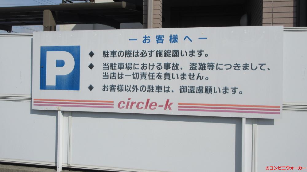 サークルK日比津グランド前店 駐車場看板①