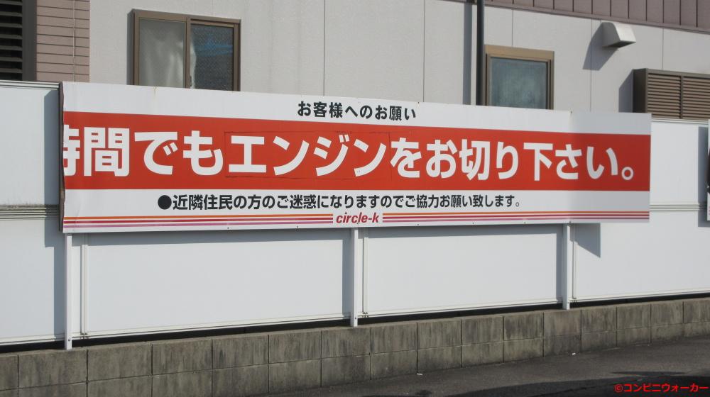 サークルK日比津グランド前店 駐車場看板②