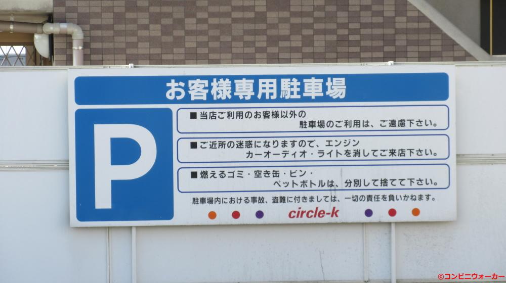 サークルK東海東山店 駐車場看板