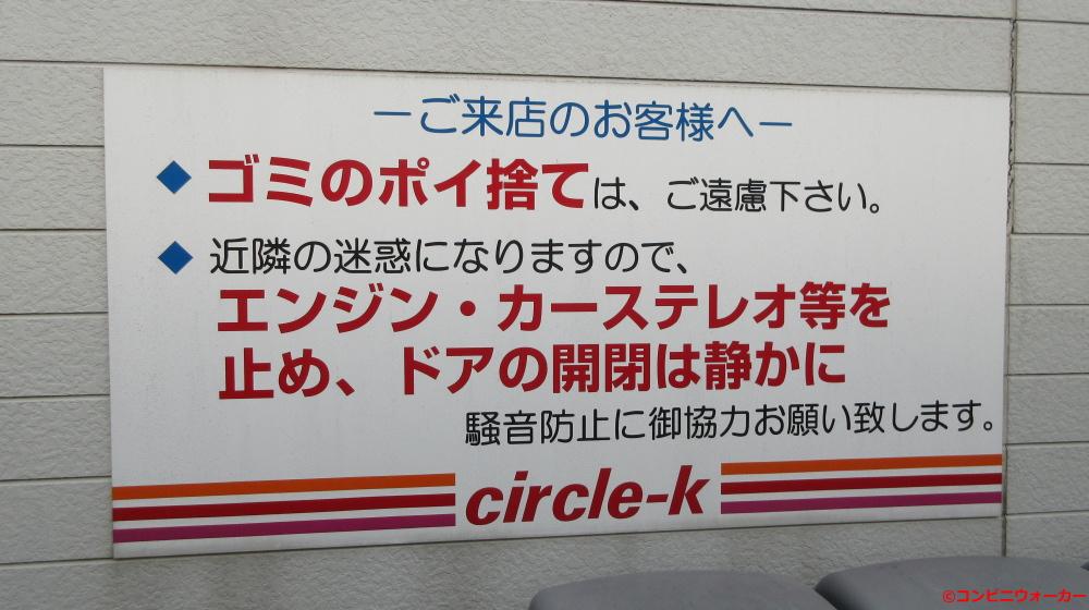 サークルK小牧下小針店 駐車場看板③