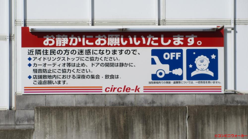 サークルK芳野三丁目店 駐車場看板①