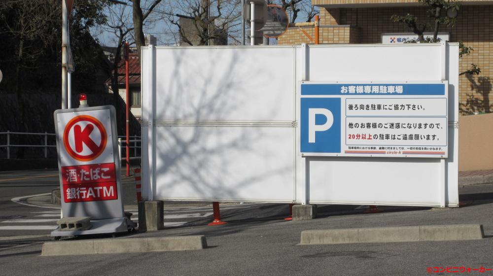 サークルK芳野三丁目店 駐車場看板②