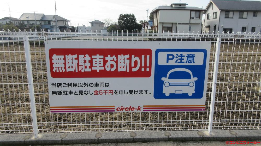 サークルK北名古屋能田店 駐車場看板①