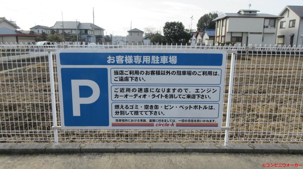 サークルK北名古屋能田店 駐車場看板②