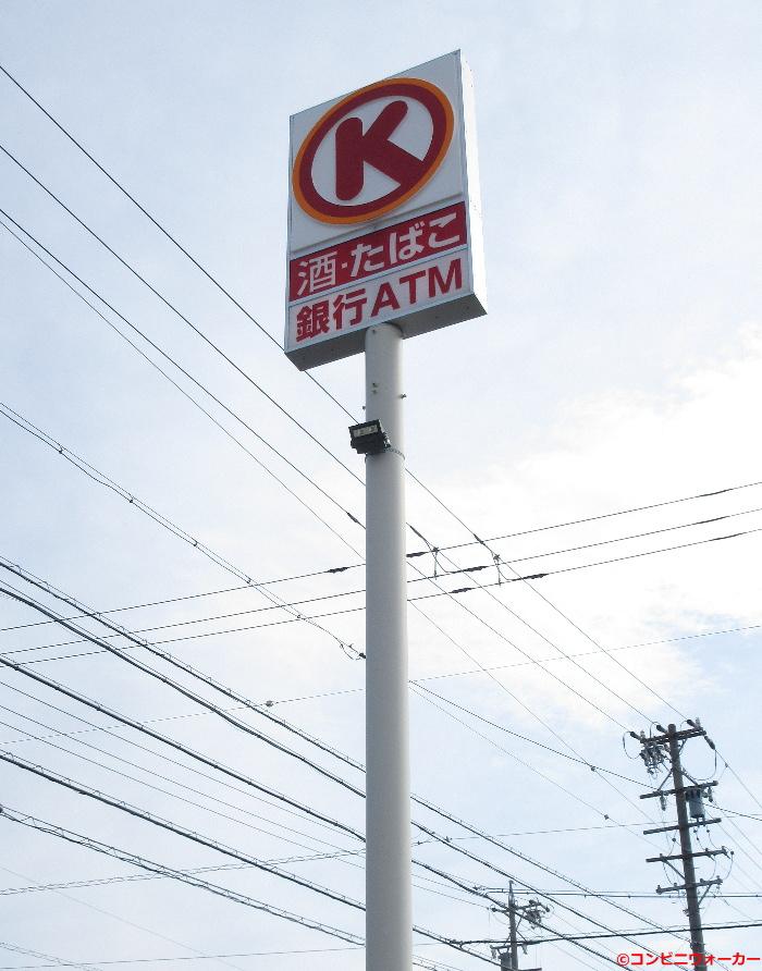 サークルK北名古屋能田店 ポール看板