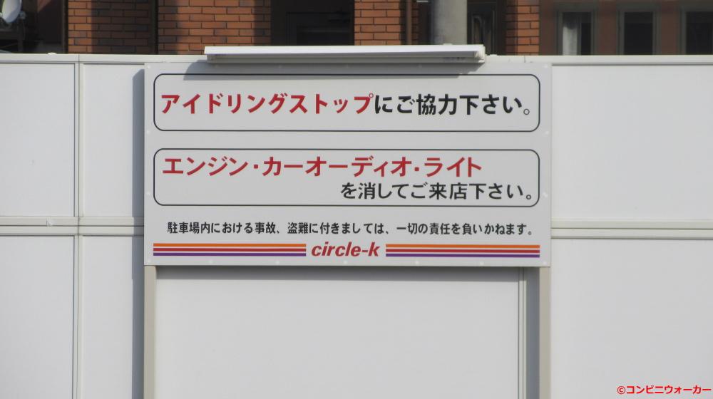 サークルK北名古屋久地野店 駐車場看板