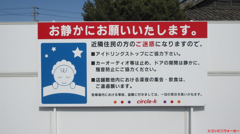 サークルK半田阿原町店 駐車場看板