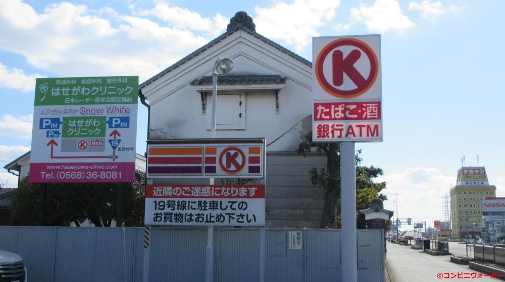 サークルK勝川インター南店 ポール看板とロゴ看板