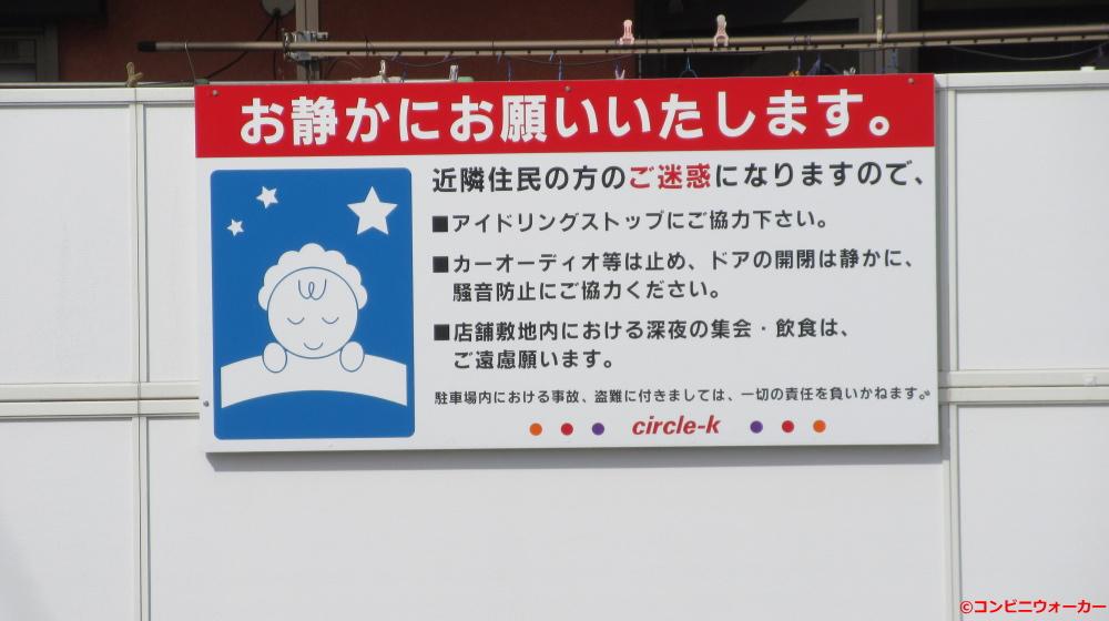 サークルK半田浜田町店 駐車場看板