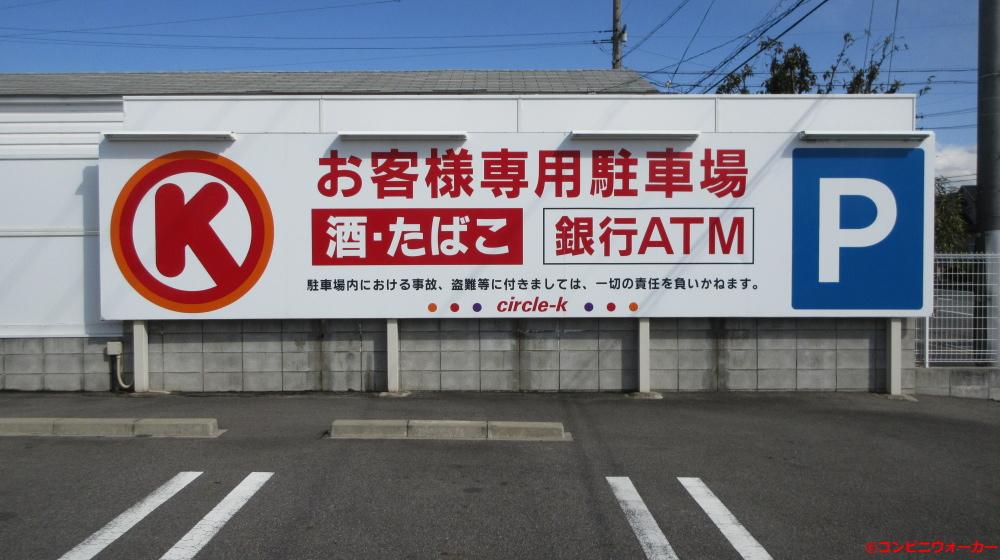 サークルK半田浜田町店 ロゴ看板
