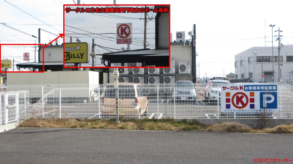 サークルK北名古屋道下店から見えるサークルK北名古屋鹿田国門地店ポール看板