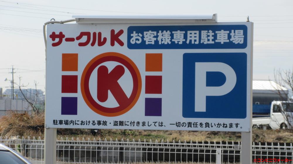 サークルK北名古屋道下店 駐車場看板(第二駐車場)