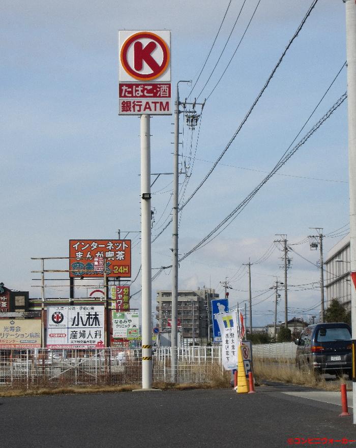 サークルK北名古屋道下店 ポール看板