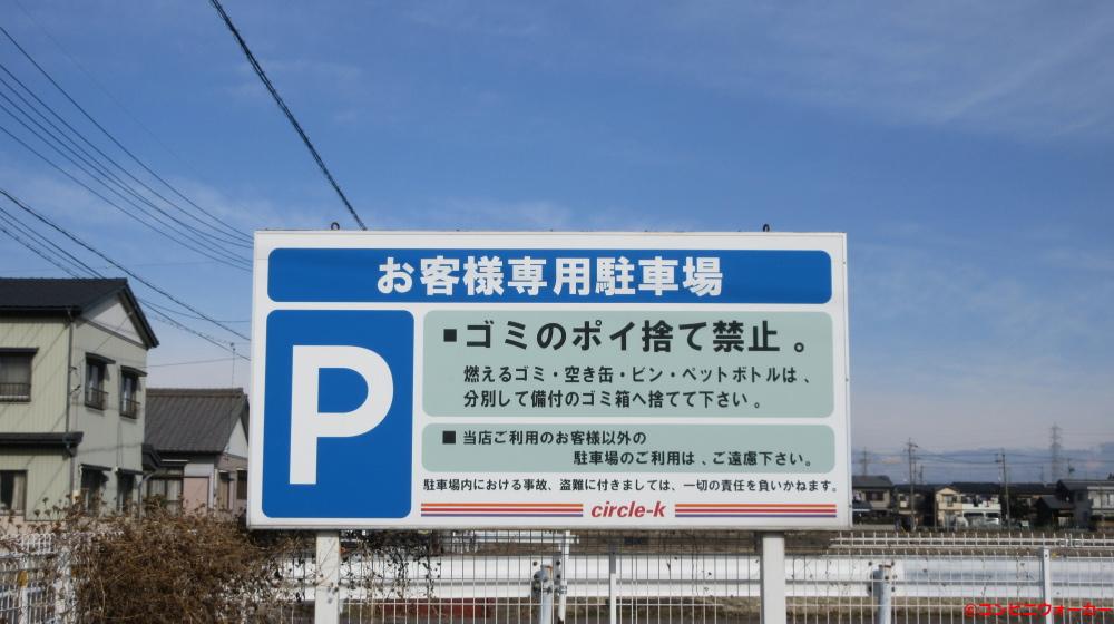 サークルK北名古屋鹿田国門地店 駐車場看板①