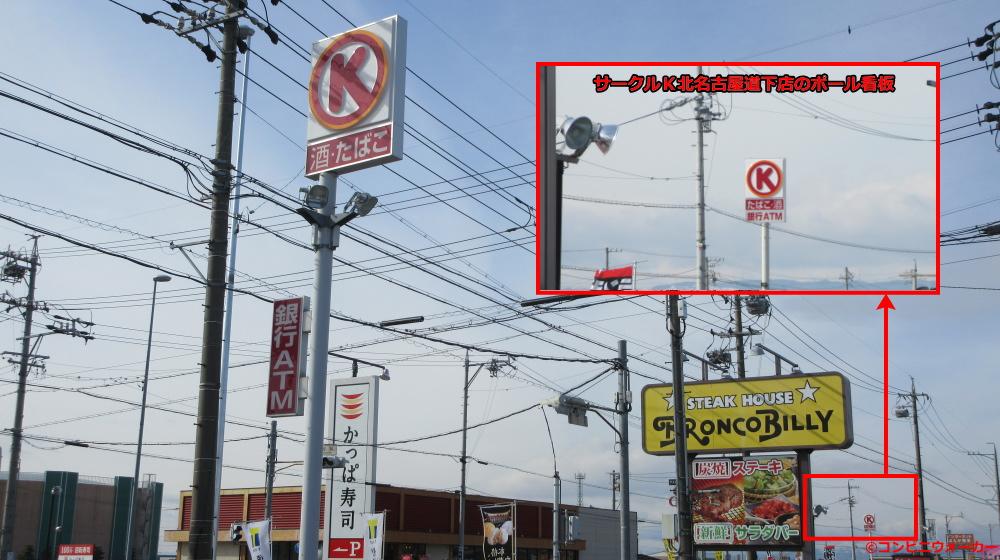 サークルK北名古屋鹿田国門地店から見えるサークルK北名古屋道下店ポール看板