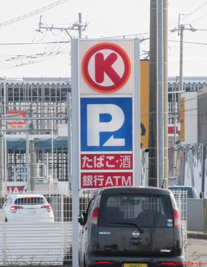 サークルK北名古屋鹿田国門地店 ロゴ看板