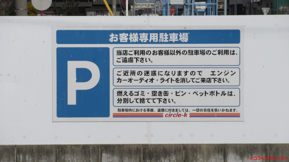 サークルK北名古屋神ノ戸店 駐車場看板②